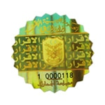 Gold Hologram Sticker with Serial Number Printing