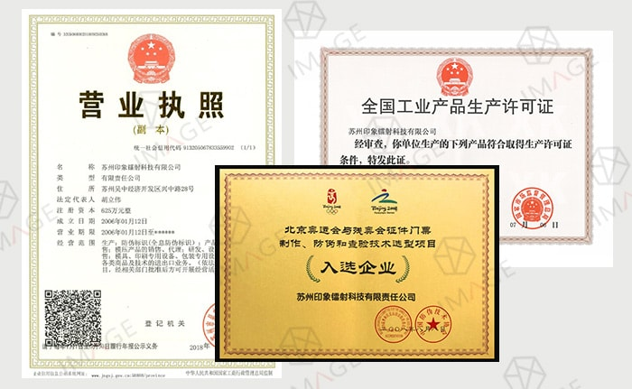 business licenses & production permits of Suzhou Image Laser Technology